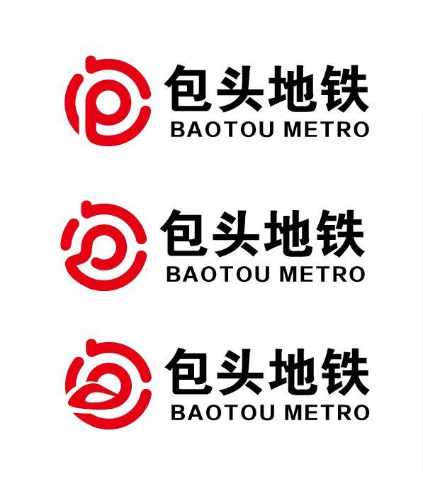 包头地铁投资(集团)有限公司品牌形象设计完成